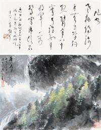 山水 立轴 设色纸本 by lin sanzhi and xu zihe