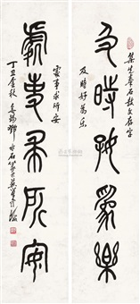 篆书五言联 (calligraphy) (couplet) by deng shuishi