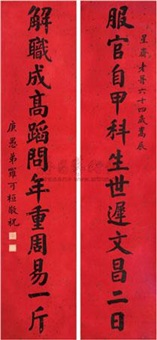 楷书十二言联 (couplet) by luo kehuan