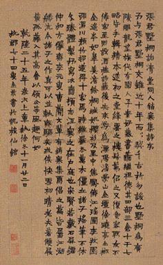 隶书书法 by jin nong