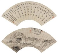 书画合壁扇面双挖 (2 works on 1 scroll; various sizes) by various chinese artists