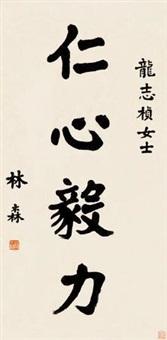 楷书 by lin sen