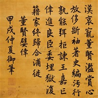 calligraphy (couplet) by jia qing