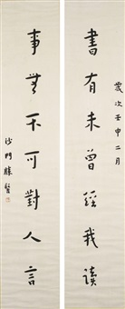 couplet of calligraphy (pair) by hong yi