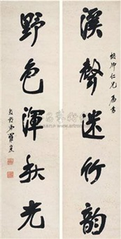 行书五言联 (couplet) by luo qian