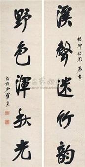 行书五言联 (couplet) by luo qian