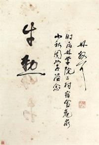 书法 by lin sanzhi