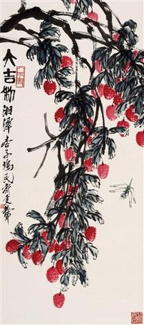 大吉利 lychee means auspicious by qi bingsheng