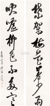 书法对联 (couplet) by luo dunrong
