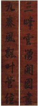 行书七言联 (couplet) by liang shizheng
