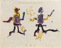 88 seoul olympic memorial by nam june paik