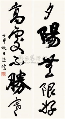 行书五言 对联 calligraphy in running script couplet by xu beihong
