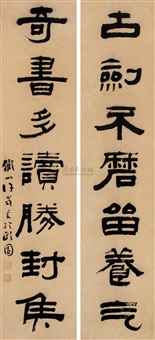 七言对联 (calligraphy) (couplet) by xu wei