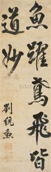 calligraphy by liu tongxun