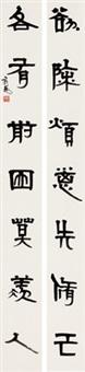隶书七言联 镜心 水墨纸本 (calligraphy conplet) by liu xinhui
