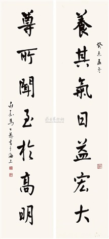 行书七言联 calligraphy couplet by ma gongyu