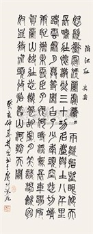 书法 by lin si