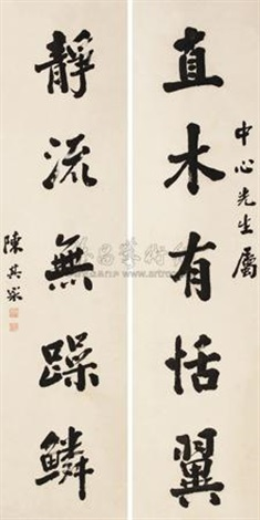 行书五言联 (二幅) calligraphy couplet by chen qicai