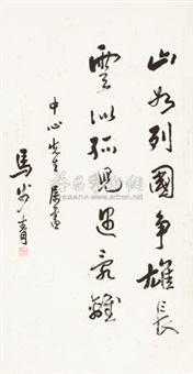 行书节录《于右任词》 (calligraphy) by ma buqing