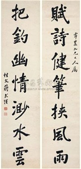 楷书七言联 (couplet) by jiang shixing