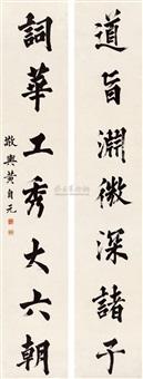 楷书七言联 (二幅) (seven-character in running script) (couplet) by huang ziyuan