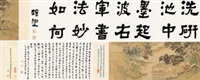 右军临池 (various sizes) by ji dafu