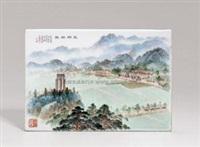 粉彩茨坪新貌图瓷板 (a famille-rose porcelain plank) by xu huanwen