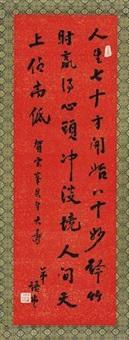 书法 by lin yutang