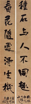 七言对 (calligraphy) (couplet) by fang ruo