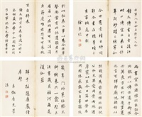 calligraphy (album w/6 works) by xu liang