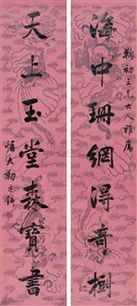running script (couplet) by le fangqi