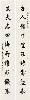 楷书十言联 对联 (couplet) by ma gongyu
