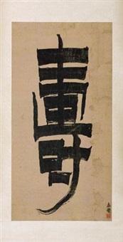 书法寿字 by jin nong