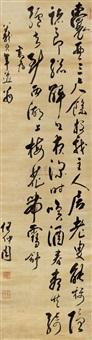 calligraphy by ren zhongzhou