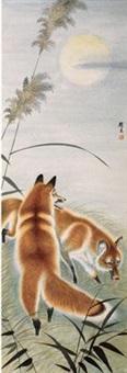 月下双狐图 by liu kuiling