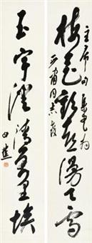 草书七言联 对联 (couplet) by bai jiao
