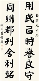 楷书七言 对联 (couplet) by jia jingde
