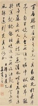 草书 (cursive script calligraphy) by jiang chenying