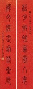 篆书八言 对联 (couplet) by ma heng