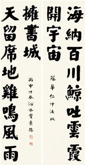 楷书十一言 对联 (couplet) by jia jingde