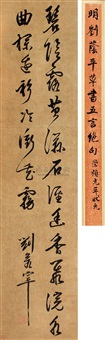 calligraphy by liu ruozai