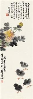菊雏图 by liu lingcang