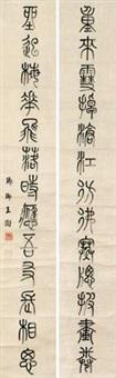 十三言对联 (couplet) by wang shu