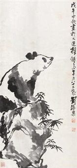 熊猫 立轴 水墨纸本 by liu haisu