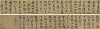 poems in cursive script (2 works) by wang shouren