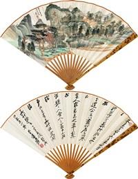 林壑萧散图·行书 (recto-verso) by zhang daqian