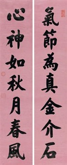 楷书七言联 (seven-character in regular script) (couplet) by emperor guangxu