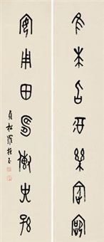 甲骨文七言 对联 (couplet) by luo zhenyu