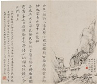 eight views of huangshan (album w/8 works) by zheng min
