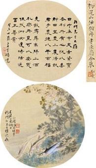 乙酉(1885)年作 隶书 游鱼图 屏轴双挖 设色绫本 (2 works on 1 scroll) by yang xian and wen bonian